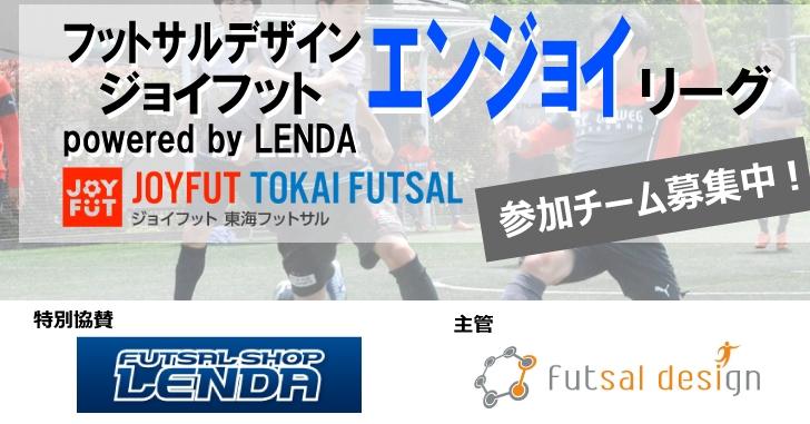 フットサルデザイン×ジョイフットエンジョイリーグ powered by LENDA、参加チーム募集中!