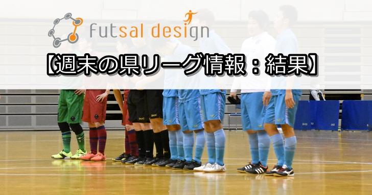 【週末の県リーグ情報:結果】2016‐2017AFSL入替戦