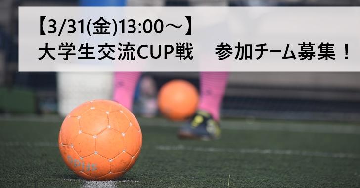 【3/31(金)13:00~】大学生交流CUP戦、参加チーム募集!