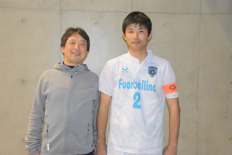 【インタビュー】Fuerbellino橋渡監督、キャプテン神田選手