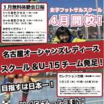 名古屋オーシャンズレディースU-15がセレクション開催