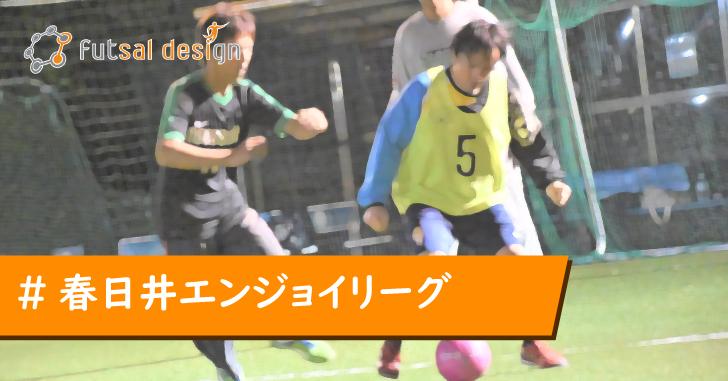 フットサルデザイン×スポーツフィールド春日井 エンジョイリーグ、参加チーム募集中!
