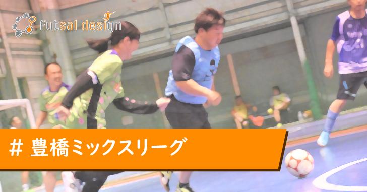 フットサルデザイン×豊橋フットサルクラブミックスリーグ powered by PixoAleiro【ピクサレイロ】、参加チーム募集中!