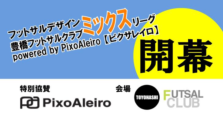 【豊橋ミックスリーグ】第1節予定 豊橋フットサルクラブにて、待望のミックスリーグが開幕!
