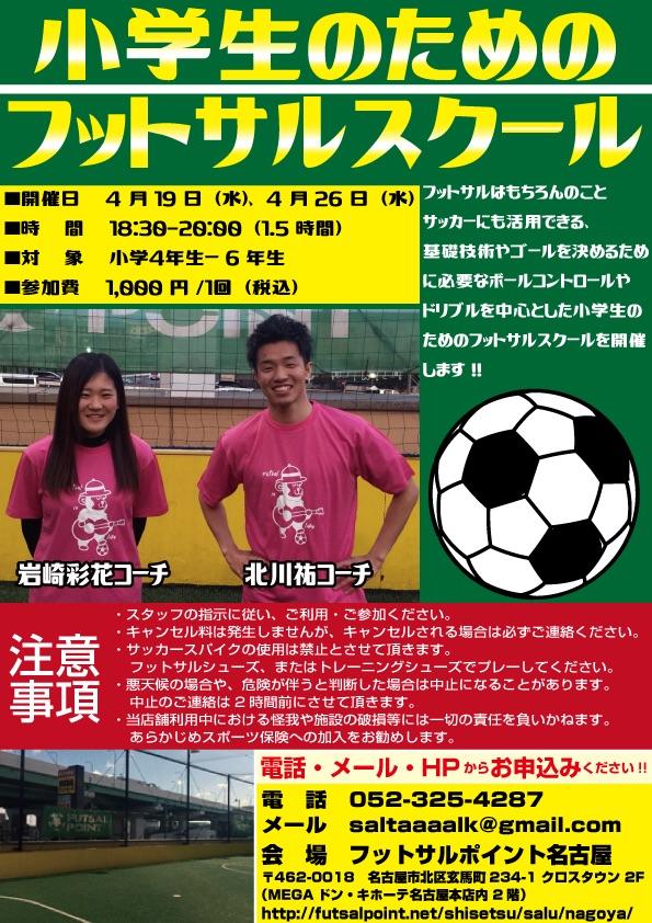 フットサル ポイント 名古屋で『小学生のためのフットサルスクール』を開催!