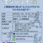 【お知らせ】CUATRO杯エンジョイクラスを開催!