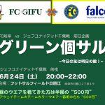 【グリーン個サル FC岐阜vsジェフ千葉前哨戦】開催!