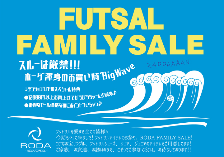フットサル専門店RODA(ホーダ)のファミリーSale!