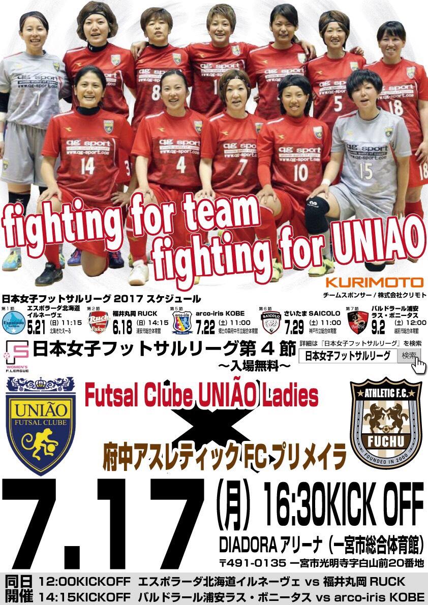 7月17日(月・祝)日本女子フットサルリーグ第4節、ユニアオレディースのホーム一宮開催!