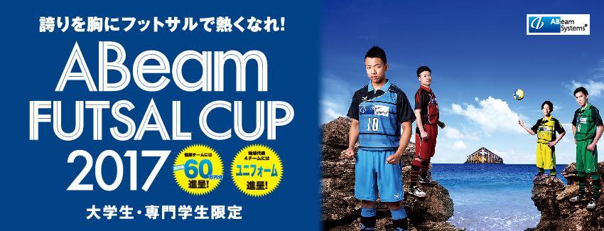 ABeam FUTSAL CUP 2017 東海予選参加チーム募集!