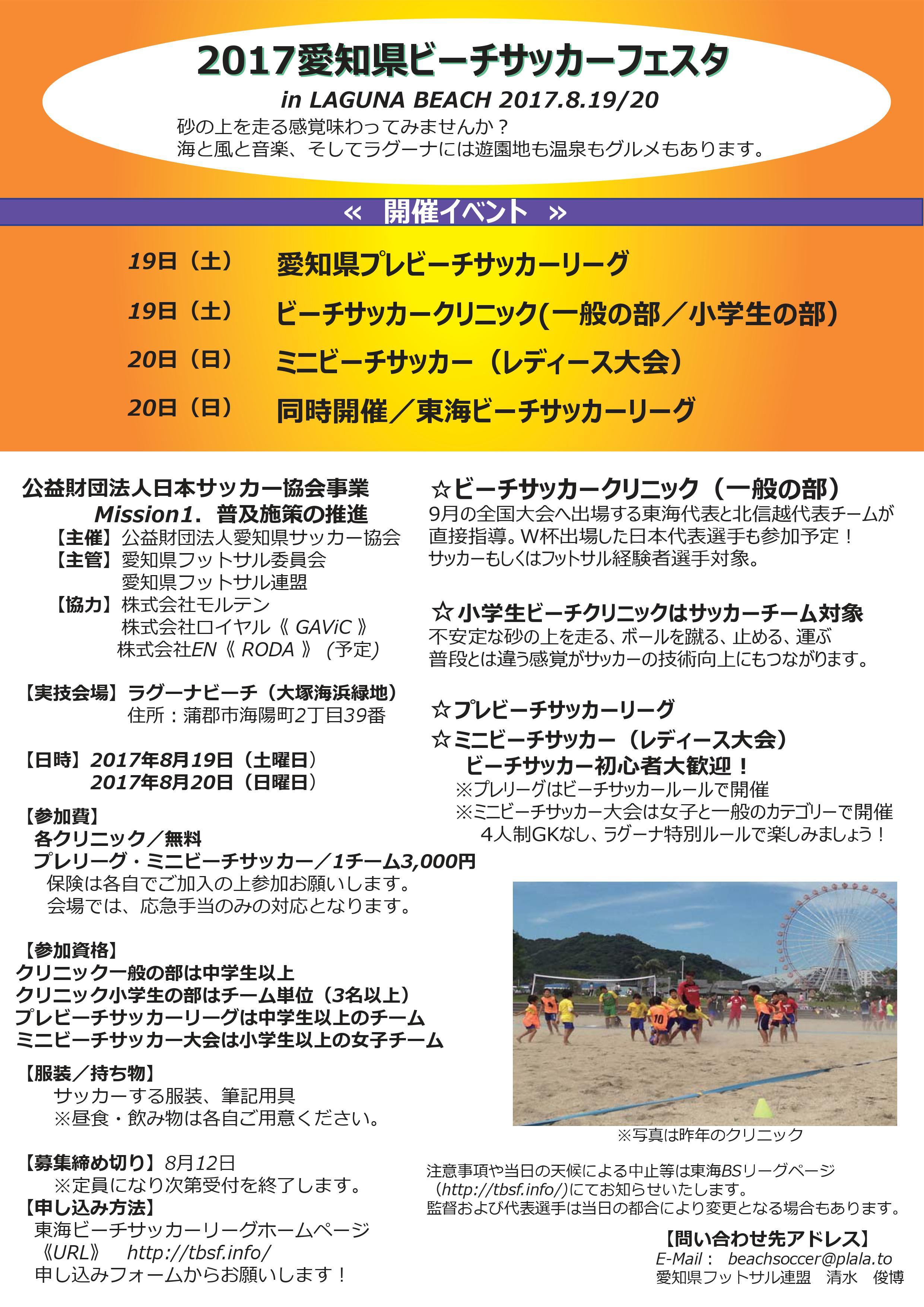 【お知らせ】2017愛知ビーチサッカーフェスタ 開催!