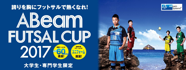 【お知らせ】ABeam FUTSAL CUP 2017 東海予選参加チーム募集!