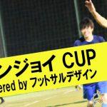 ※終了※【9/23(土)20:30~】エンジョイCUP powered by フットサルデザイン、参加チーム募集中!