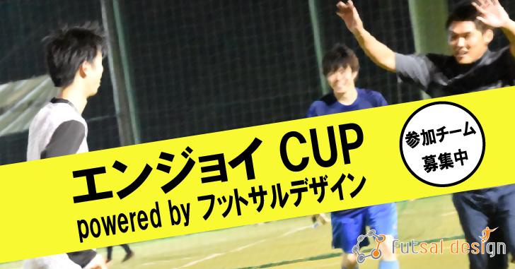 【9/23(土)20:30~】エンジョイCUP powered by フットサルデザイン、参加チーム募集中!