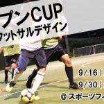 ※終了※【9/30(土)20:30~】オープンCUP powered by フットサルデザイン、参加チーム募集中!