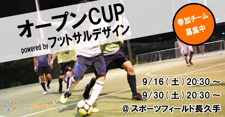 【9/30(土)20:30~】オープンCUP powered by フットサルデザイン、参加チーム募集中!