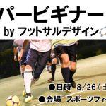 ※終了※【8/26(土)20:30~】スーパービギナーCUP powered by フットサルデザイン、参加チーム募集中!