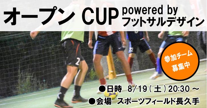 ※終了※ 【8/19(土)20:30~】オープンCUP powered by フットサルデザイン、参加チーム募集中!
