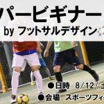 ※終了※【8/12(土)20:30~】スーパービギナーCUP powered by フットサルデザイン、参加チーム募集中!