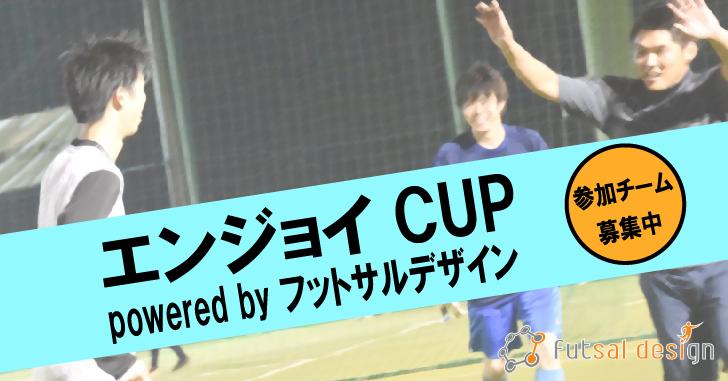 ※終了※【10/14(土)20:30~】エンジョイCUP powered by フットサルデザイン、参加チーム募集中!