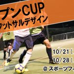 ※終了※【10/28(土)20:30~】オープンCUP powered by フットサルデザイン、参加チーム募集中!