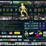 【お知らせ】「球's倶楽部」のフットボール祭り【KYUS FESTA 2017 the 10th】開催!