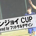 ※終了※【11/18(土)20:30~】エンジョイCUP powered by フットサルデザイン、参加チーム募集中!