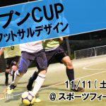 ※終了※【11/11(土)20:30~】オープンCUP powered by フットサルデザイン、参加チーム募集中!