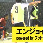 【1/13(土)20:30~】エンジョイCUP powered by フットサルデザイン、参加チーム募集中!