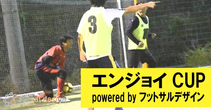 ※終了※【1/13(土)20:30~】エンジョイCUP powered by フットサルデザイン、参加チーム募集中!