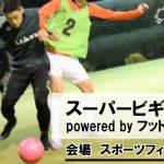 【1/6(土)20:30~、1/27(土)20:30~】スーパービギナーCUP powered by フットサルデザイン、参加チーム募集中!