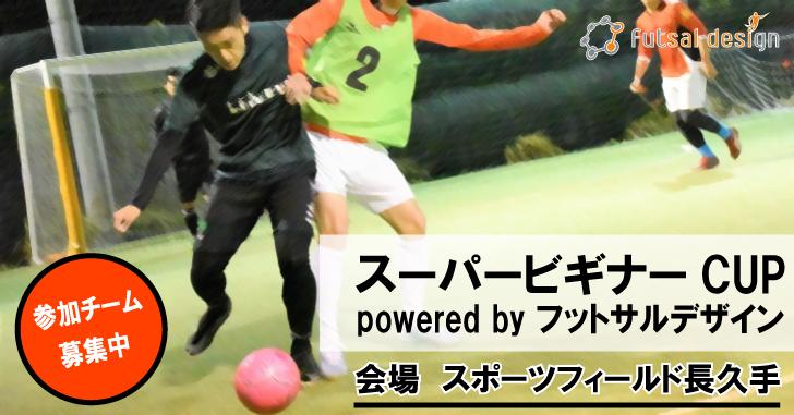 【1/27(土)20:30~】スーパービギナーCUP powered by フットサルデザイン、参加チーム募集中!