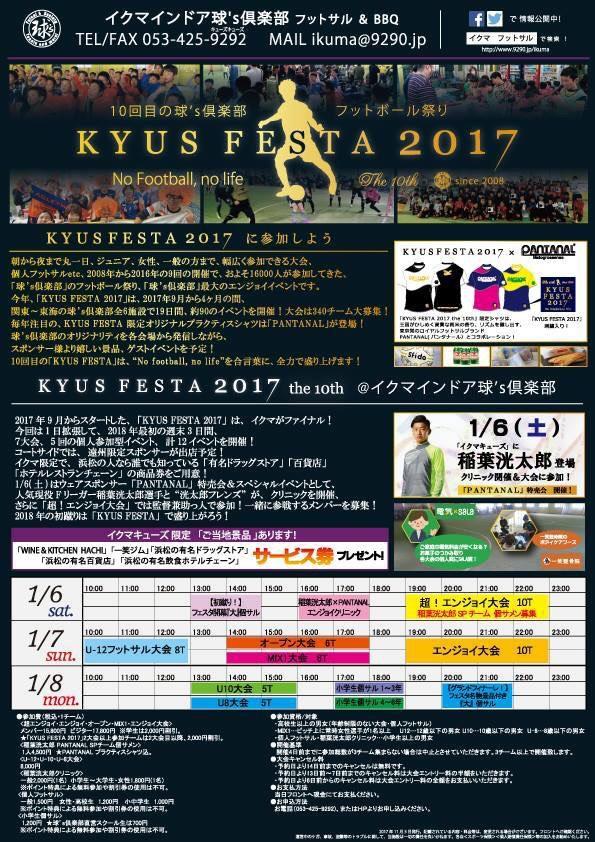 【お知らせ】☆☆2018年最初の大イベント!!KYUS FESTA2018 inイクマインドア球's倶楽部~ファイナル~