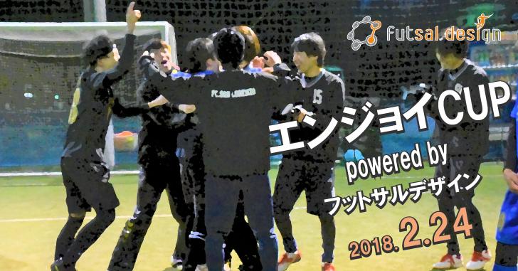 【2/24(土)20:30~】エンジョイCUP powered by フットサルデザイン、参加チーム募集中!