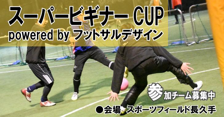 ※終了※【2/10(土)20:30~】スーパービギナーCUP powered by フットサルデザイン、参加チーム募集中!