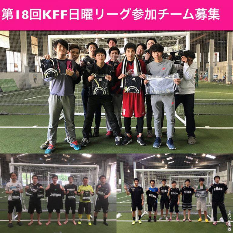 【お知らせ】木曽川フットサル工場が2月からの第18回KFF日曜リーグの参加チームを募集!