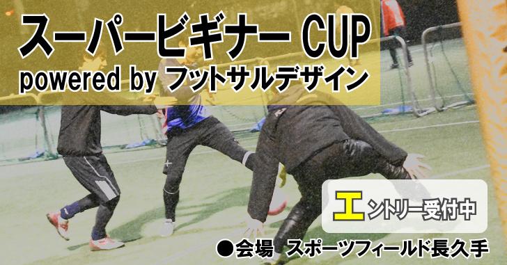 ※終了※【3/3(土)20:30~】スーパービギナーCUP powered by フットサルデザイン、参加チーム募集中!