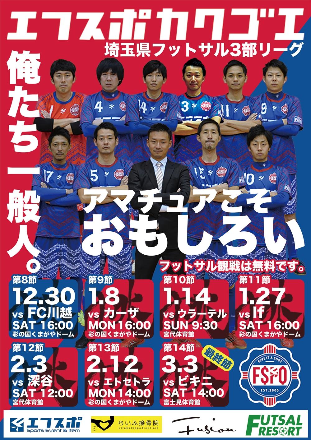 [お知らせ]◆埼玉県フットサルリーグ所属◆ エフスポ川越がメンバー募集!