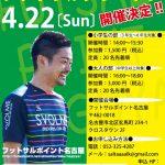 [お知らせ]元フットサル日本代表の北原亘のフットサルクリニックをフットサルポイント名古屋で開催!