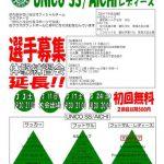 [お知らせ]UNICO SS/AICHI レディースが体験練習会の延長、メンバー募集!