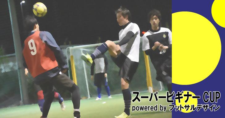 ※終了※【4/14(土)20:30~】スーパービギナーCUP powered by フットサルデザイン、参加チーム募集中!