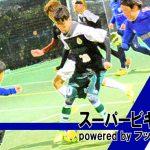【3/31(土)20:30~】スーパービギナーCUP powered by フットサルデザイン、参加チーム募集中!