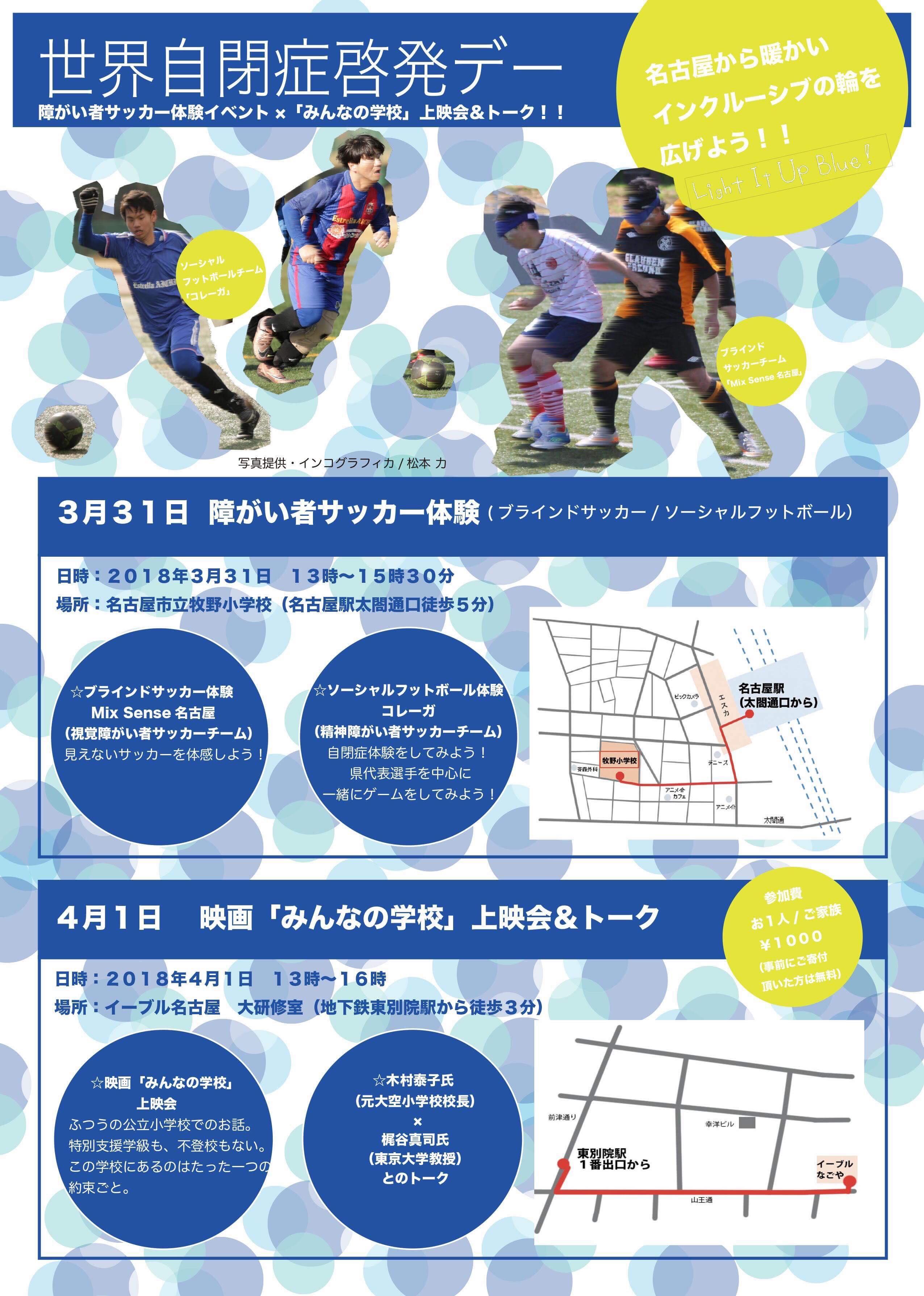 [お知らせ] 3/31・4/1世界自閉症啓発デーイベント『各種障がい者サッカー体験会』&『みんなの学校上映会』