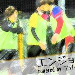 【5/26(土)20:30~】エンジョイCUP powered by フットサルデザイン、参加チーム募集中!
