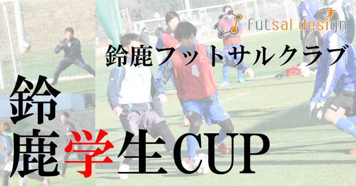 【6/10(日)13:00~】ゲームシャツ争奪 鈴鹿フットサルクラブ 学生CUP、参加チーム募集中!