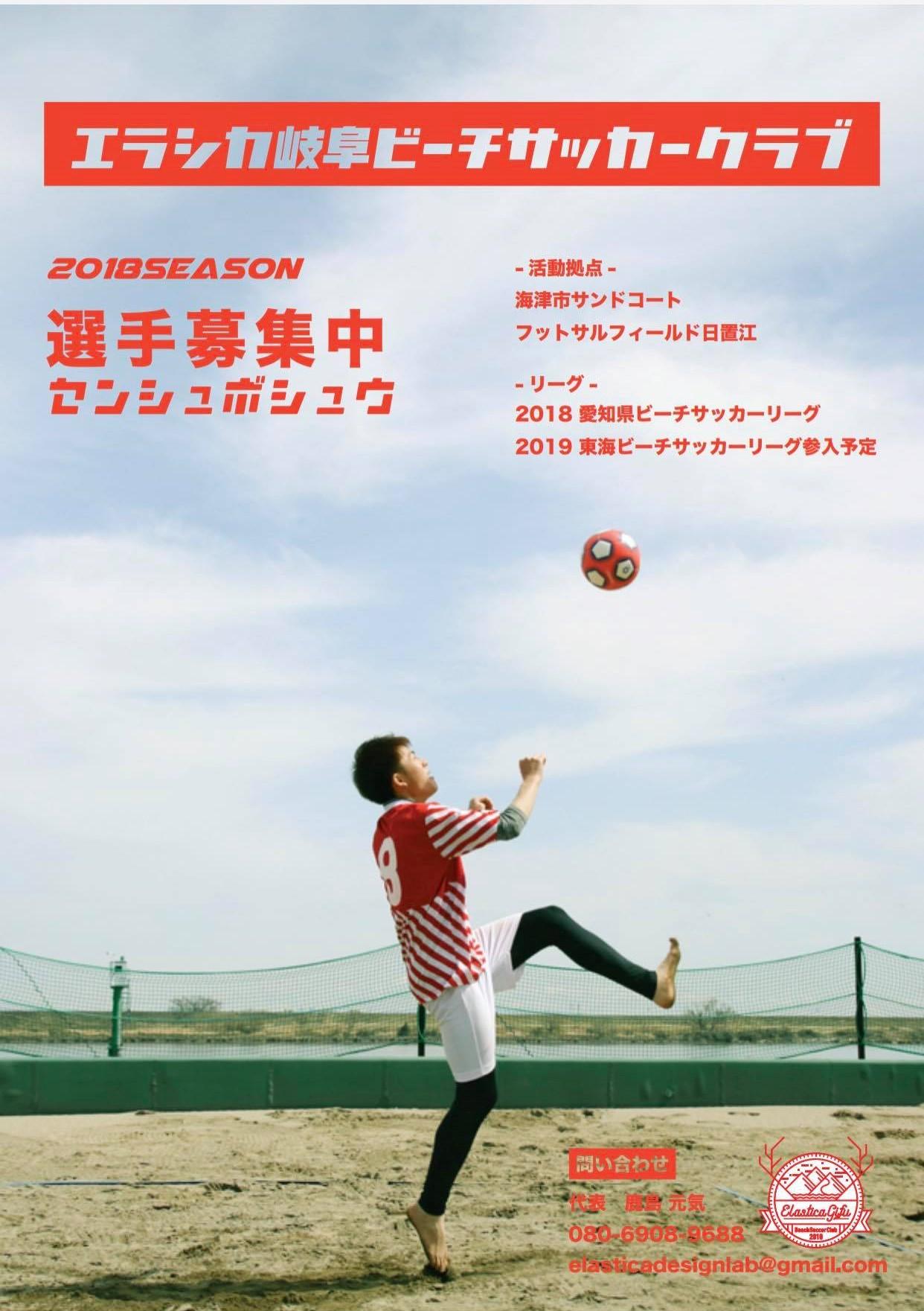 岐阜県初のビーチサッカーチーム、エラシカ岐阜がメンバー募集!