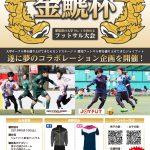 [お知らせ]ジョイフットで学生限定の 愛知県ナンバーワンを決める フットサル大会を開催!!