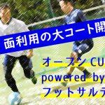 【6/16(土)20:30~】2面利用の大コート開催!オープンCUP powered by フットサルデザイン、参加チーム募集中!