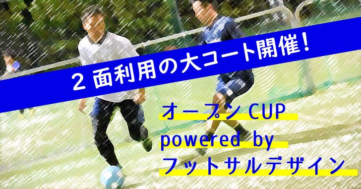 【7/21(土)20:30~】2面利用の大コート開催!オープンCUP powered by フットサルデザイン、参加チーム募集中!