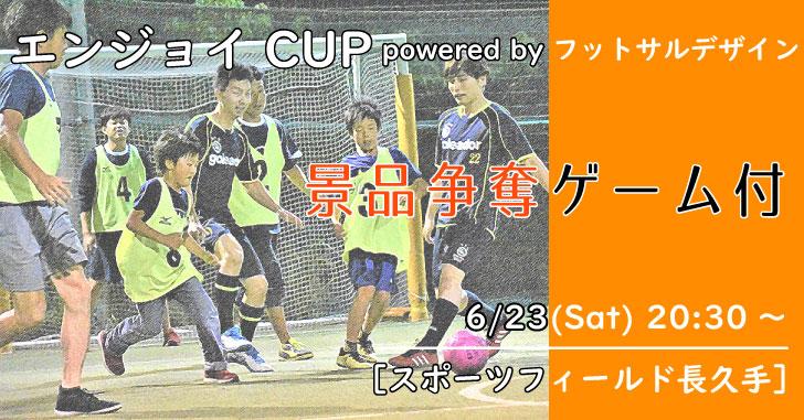 【6/23(土)20:30~】エンジョイCUP powered by フットサルデザイン、参加チーム募集中!